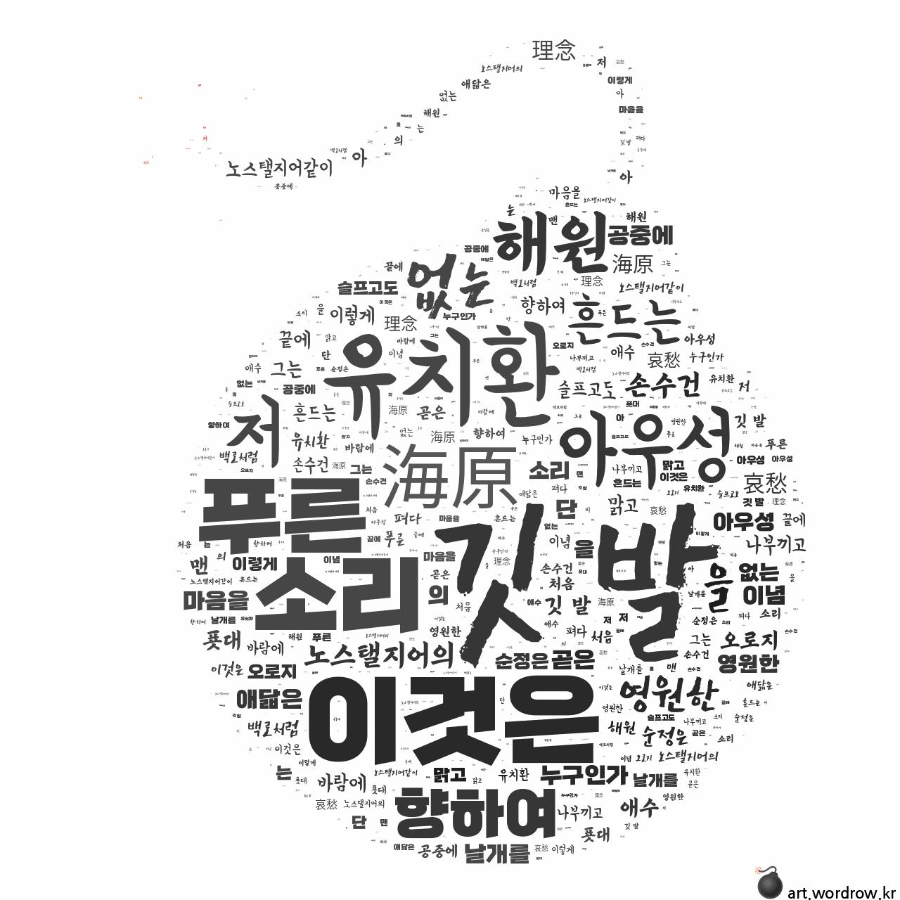 워드 아트: 깃 발 [유치환]-13
